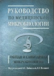 Руководство по медицинской микробиологии. Общая санитарная микробиология. Книга 1