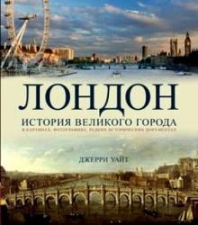 Лондон. История великого города в картинках, фотографиях, редких исторических документах