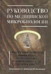 Руководство по медицинской микробиологии. Книга III, том 1. Оппортунистические инфекции: возбудители и этиологическая диагностика. Учебное пособие