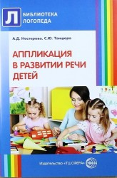 Аппликация в развитии речи детей