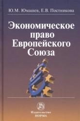 Экономическое право Европейского Союза