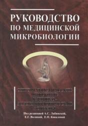 Руководство по медицинской микробиологии. Книга III, том 2. Оппортунистические инфекции: клинико-эпидемиологические аспекты
