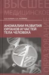 Аномалии развития органов и частей тела человека. Учебное пособие