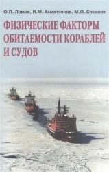 Физические факторы обитаемости кораблей и судов. Монография