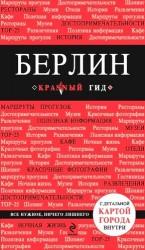 Берлин: путеводитель + карта / 2-е изд., испр. и доп.