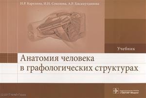 Анатомия человека в графологических структурах. Учебник