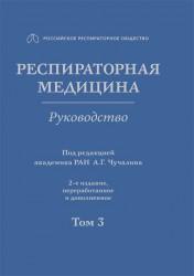 Респираторная медицина. Руководство. В 3 томах. Том 3