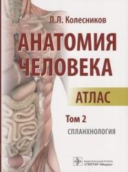 Анатомия человека. Атлас. Том 2. Спланхнология