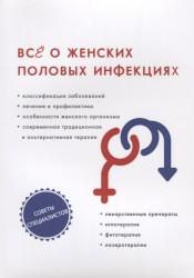 Все о женских половых инфекциях