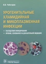 Урогенитальные хламидийная и микоплазменная инфекции. Последствия инфицирования, лечение