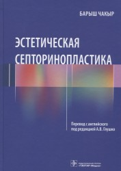 Эстетическая септоринопластика