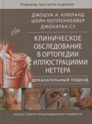 Клиническое обследование в ортопедии с иллюстрациями Неттера. Доказательный подход