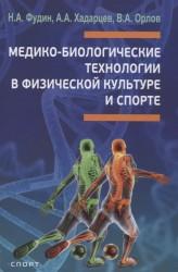 Медико-биологические технологии в физической культуре и спорте. Монография