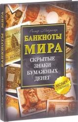 Банкноты мира. Скрытые знаки бумажных денег