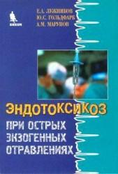 Эндотоксикоз при острых экзогенных отравлениях