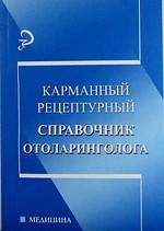 Карманный рецептурный справочник отоларинголога