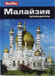 Малайзия. Путеводитель