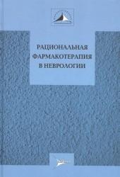 Рациональная фармакотерапия в неврологии. Руководство для практикующих врачей