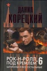 Рок-н-ролл под Кремлем. Книга шестая. Шпионы и все остальные: роман