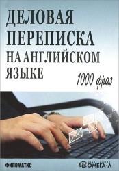 Деловая переписка на английском языке. 1000 фраз: практическое пособие. 4-е изд.