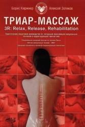 Западные массажные мануальные техники и корригирующая гимнастика. Триар-массаж