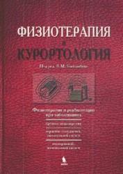 Физиотерапия и курортология. Книга II