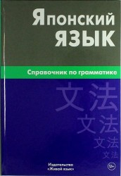 Японский язык. Справочник по грамматике / 2-е изд., испр.