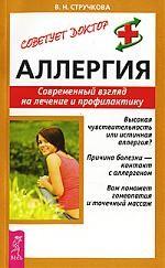 Аллергия Современный взгляд на лечение и профилактику (мягк)(Советует Доктор...). Стручкова В. (Весь)