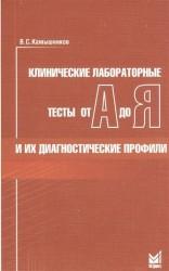 Клинические лабораторные тесты от А до Я и их диагностические профили: справочное пособие. 5 -е изд.