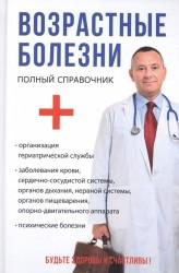 Возрастные болезни