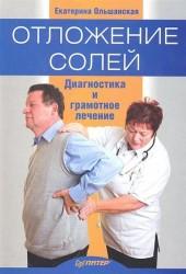 Отложение солей. Диагностика и лечение