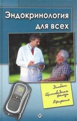 Эндокринология для всех