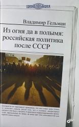 Из огня да в полымя: российская политика после СССР.
