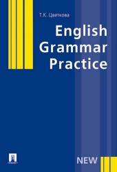 English Grammar Practice. Учебное пособие