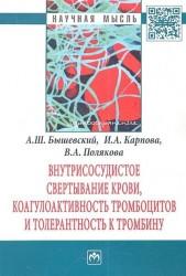Внутрисосудистое свертывание крови, коагулоактивность тромбоцитов и толерантность к тромбину: Монография