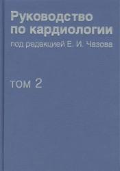 Руководство по кардиологии. В 4 томах. Том второй. Методы диагностики сердечно-сосудистых заболеваний