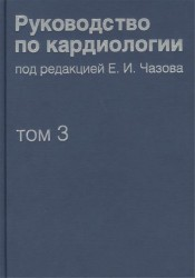 Руководство по кардиологии. В 4 томах. Том третий. Заболевания сердечно-сосудистой системы (I)