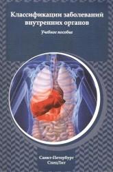 Воспалительные заболевания и повреждения тканей челюстно-лицевой области : руководство для врачей