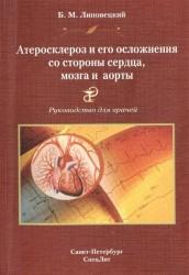 Атеросклероз и его осложнения со стороны сердца, мозга и аорты (Диагностика, течение, профилактика) Руководство для врачей. 2-е издание, исправленное и дополненное