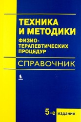 Техника и методики физиотерапевтических процедур. Справочник