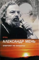 Отец Александр Мень отвечает на вопросы / Изд. 2-е, испр.