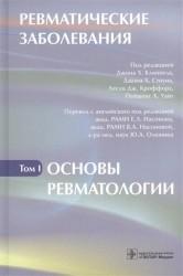 Ревматические заболевания. В трех томах. Том I. Основы ревматологии