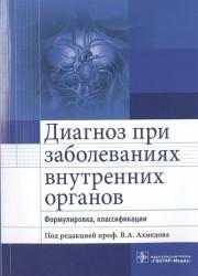 Диагноз при заболеваниях внутренних органов. Формулировка, классификации