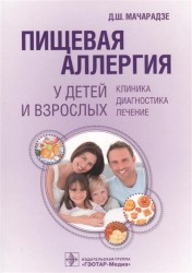 Пищевая аллергия у детей и взрослых. Клиника, диагностика, лечение