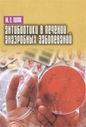 Антибиотики в лечении анаэробных заболеваний