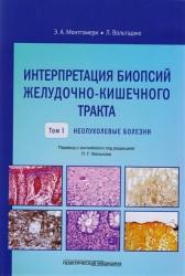 Интерпретация биопсий желудочно-кишечного тракта. Том 1. Неопухолевые болезни