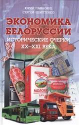 Экономика Белоруссии. Исторические очерки ХХ - ХХI века.