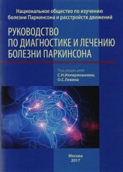 Руководство по диагностике и лечению болезни Паркинсона
