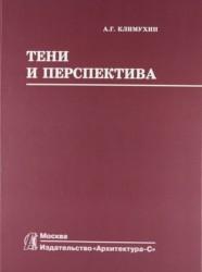 Тени и перспектива : учебник для вузов