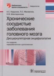 Хронические сосудистые заболевания головного мозга. Дисциркуляторная энцефа